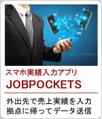スマートフォン実績入力アプリ JOBPOCKETS