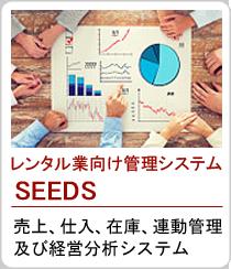 レンタル業向け管理システムSEEDS