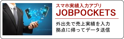 スマホ実績入力アプリ JOBPOCKETS